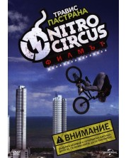 Nitro Circus: Филмът (DVD) -1