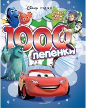 1000 лепенки: Дисни Пиксар -1