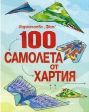 100 самолета от хартия -1