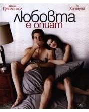 Любовта е опиат (Blu-Ray) -1