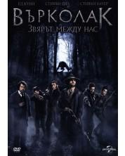 Върколак: Звярът между нас (DVD)