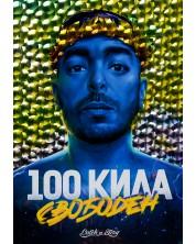 100 Кила Свободен -1