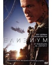 Елизиум (DVD) -1