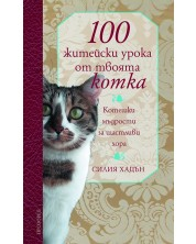 100 житейски урока от твоята котка. Котешки мъдрости за щастливи хора -1