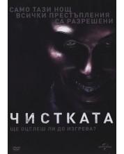 Чистката (DVD)