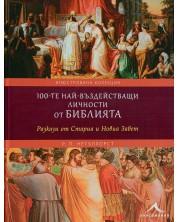 100-те най-въздействащи личности от Библията -1