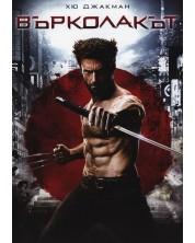 Върколакът (DVD)