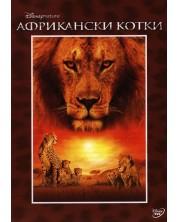 Африкански котки (DVD) -1