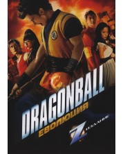 Dragonball Eволюция (DVD) -1