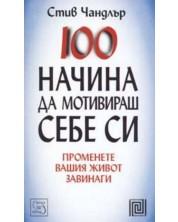 100 Начина да мотивираш себе си -1