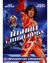 Кънки с тъп връх (DVD)