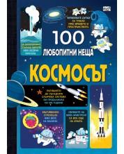 100 любопитни неща: Космосът -1