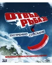 Отвъд ръба 3D (Blu-Ray) -1