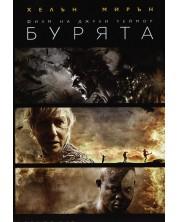 Бурята (DVD) -1