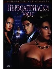 Първоаприлски ужас (DVD)