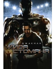 Жива стомана (DVD)
