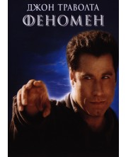 Феномен (DVD)