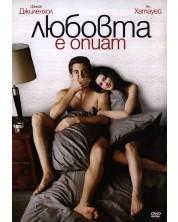 Любовта е опиат (DVD)