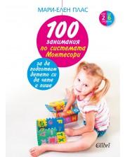 100 занимания по системата Монтесори, за да подготвим детето си да чете и пише -1