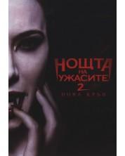 Нощта на ужасите 2 (DVD)