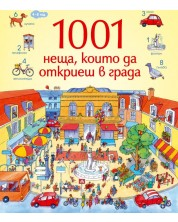 1001 неща, които да откриеш в града: Книга-игра -1