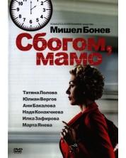 Сбогом, мамо (DVD)