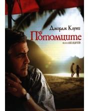 Потомците (DVD) -1
