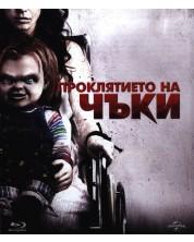 Проклятието на Чъки (Blu-Ray)