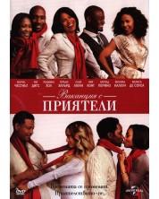 Ваканция с приятели (DVD)