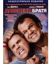 Доведени братя (DVD)