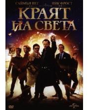 Краят на света (DVD)