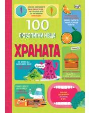 100 любопитни неща: Храната