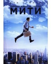 Тайният живот на Уолтър Мити (DVD)