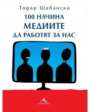 100 начина медиите да работят за нас -1