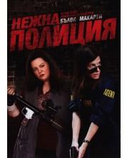 Нежна полиция (DVD) -1