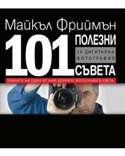 101 полезни съвета за дигитална фотография