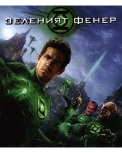 Зеленият фенер (Blu-Ray)