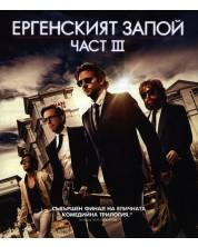 Ергенският запой: Част III (Blu-Ray)