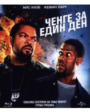 Ченге за един ден (Blu-Ray)