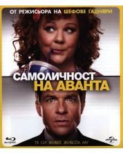 Самоличност на аванта (Blu-Ray)