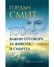 100 важни отговора за живота и смъртта -1