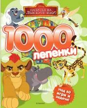 1000 лепенки: Пазител на лъвските земи