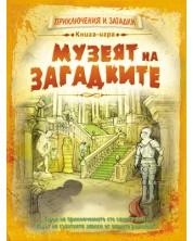 Книга-игра Музеят на загадките