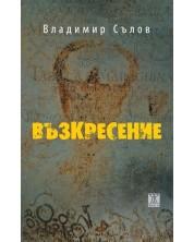 Възкресение (Владимир Сълов) -1