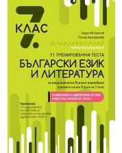 11 тренировъчни теста по български език и литература за националното външно оценяване след завършен 7. клас + CD. По изпита на МОН 2020 -1