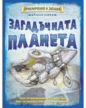 Книга-игра Загадъчната планета