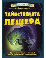 Книга-игра: Тайнствената прещера