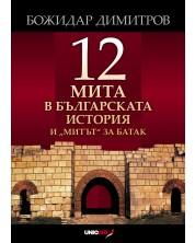 """12 мита в българската история и """"митът"""" за Батак -1"""