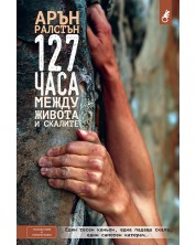127 часа: Между живота и скалите -1