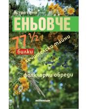 Еньовче. 77 ½ билки, лечителски тайни, фолклорни обреди